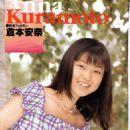 Anna Kuramoto - 454 x 653