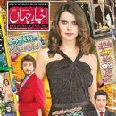Beren Saat, Engin Hepileri, Mert Firat - Akhbar-E-Jehan Magazine Cover [Pakistan] (23 September 2013)