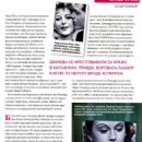 Hedy Lamarr - Biography Magazine Pictorial [Russia] (March 2009)
