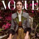 Deimante Misiunaite - Vogue Supplement Magazine Pictorial [Germany] (September 2018) - 454 x 591
