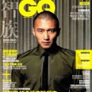 GQ - GQ Magazine [China] (February 2010)