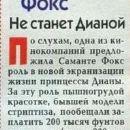 Samantha Fox - Otdohni Magazine Pictorial [Russia] (6 May 1998) - 191 x 610