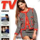 Stamatina Tsimtsili - TV Ethnos Magazine Cover [Greece] (7 February 2016)