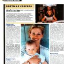 Erin Brockovich - Kino Park Magazine Pictorial [Russia] (June 2000)