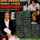 Uma Thurman - Otdohni Magazine Pictorial [Russia] (7 October 1998) - 454 x 602