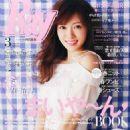 Mai Shiraishi - 454 x 579