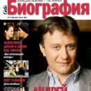 Andrey Mironov - Biography Magazine Cover [Russia] (July 2011)