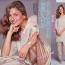 Tatum O'Neal - Screen Magazine Pictorial [Japan] (June 1981) - 454 x 380