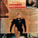 Lyudmila Gurchenko - Otdohni Magazine Pictorial [Russia] (5 January 1998) - 454 x 597