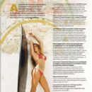 Merche Romero Maxim Portugal July 2012 - 454 x 618