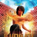 Kung Fu Hustle trading card - 2005