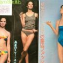 Screen Magazine [Japan] (September 1979) - 454 x 321