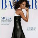 Joan Smalls - Harper's Bazaar Magazine Cover [Russia] (February 2021)