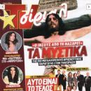 Robert Powell, Jesus of Nazareth - TV Sirial Magazine Cover [Greece] (4 April 2015)
