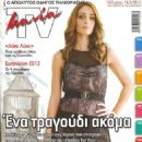 Electra Fotiadou - TV Mania Magazine Cover [Cyprus] (10 March 2012)