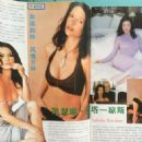 Catherine Zeta-Jones - World Screen Magazine Pictorial [China] (December 1999)