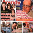 Maria Kitsou - Loipon Magazine Cover [Greece] (6 May 2021)