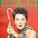 Geino Gaho Magazine [Japan] (May 1955)