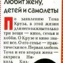 Tom Cruise - Otdohni Magazine Pictorial [Russia] (1 April 1998) - 192 x 612