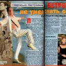 Marcello Mastroianni - Otdohni Magazine Pictorial [Russia] (26 March 1998) - 454 x 330