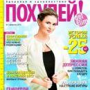 Anna Semenovich - Pokhudey! Magazine Cover [Russia] (February 2015)