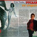 Esther Williams - Otdohni Magazine Pictorial [Russia] (27 November 1997) - 454 x 388