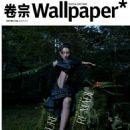 Cong He - Wallpaper Magazine Cover [China] (September 2020)