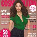 Moran Atias - Cosmopolitan Magazine Cover [Israel] (April 2009)