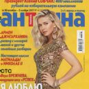 Vera Brezhneva - Antenna Magazine Pictorial [Russia] (30 October 2017)