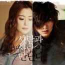 Faith The Great Doctor New Korean Drama Poster and wallpapers 2012 - 454 x 362
