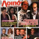 Elli Tringou - Loipon Magazine Cover [Greece] (14 May 2020)