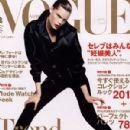 Vogue Nippon August 2003 - 300 x 421