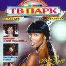 Naomi Campbell - TV Park Magazine Cover [Russia] (15 April 1996)