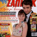 Gülcan Arslan, Hakan Kurtas - TV Zaninik Magazine Cover [Greece] (24 November 2012)