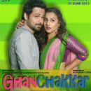 Ghanchakkar new 2013 posters featuring Emraan Hashmi And Vidya Balan - 450 x 609