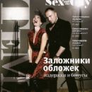 Zhanna Friske, Dmitriy Nagiev - Sex And The City Magazine Pictorial [Russia] (November 2009) - 454 x 660