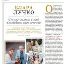 Klara Luchko - Otdohni Magazine Pictorial [Russia] (21 March 2015) - 454 x 611