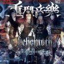 Behemoth - 454 x 616