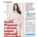 Oksana Fedorova - Telesem Magazine Pictorial [Russia] (15 June 2015)