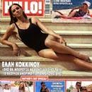 Elli Kokkinou - 454 x 590