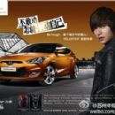 Pictures of Lee Min Ho for Hyundai Veloster - 454 x 300
