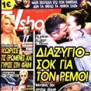 Antonis Remos and Yvonne Bosnjak - 454 x 608