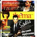 Sakis Rouvas - 454 x 555