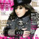 Ayumi Hamasaki - Vivi Magazine Pictorial [Japan] (February 2010) - 433 x 596