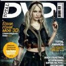 Emily Browning - Total DVD Magazine Cover [Russia] (March 2011)