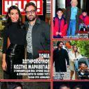 Tonia Sotiropoulou and Kostis Maravegias - 454 x 592