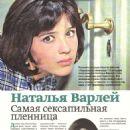 Natalya Varley - Darya_Biografia Magazine Pictorial [Russia] (May 2014) - 454 x 637