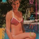 Kristy McNichol - Roadshow Magazine Pictorial [Japan] (September 1981) - 454 x 676