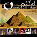 Om Koultoum - Fakarouni