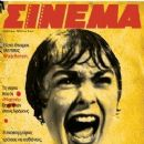 Janet Leigh - Cinema Magazine [Greece] (March 2009)